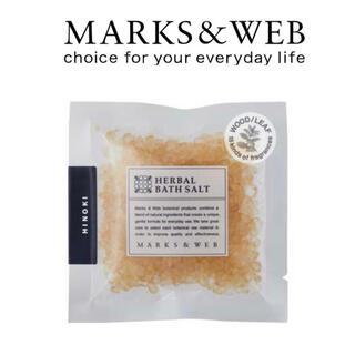 マークスアンドウェブ(MARKS&WEB)のマークスアンドウェブ バスソルト ヒノキ(入浴剤/バスソルト)