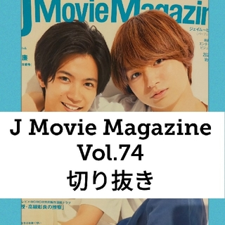 Johnny's - J Movie Magazine Vol.74切り抜き