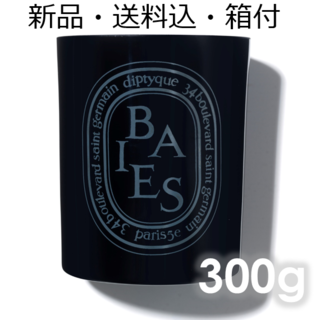 diptyque - フィルム未開封【送込】Baies diptyque candle 300g