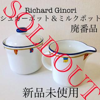 Richard Ginori - 新品✴︎リチャードジノリ クリッパー シュガーポットミルクポットセット