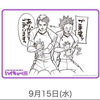 ハイキュー展 チケット 9/15  ⚠︎出品日曜まで⚠︎(声優/アニメ)