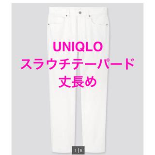 ユニクロ(UNIQLO)のユニクロ スラウチテーパードアンクル 丈長め (デニム/ジーンズ)