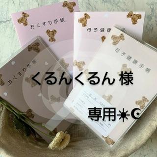 くるんくるん様♡専用☀︎☪︎ ハンドメイド 母子手帳カバー お薬手帳カバー(母子手帳ケース)