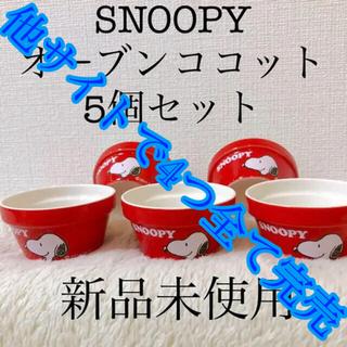 スヌーピー(SNOOPY)の新品SNOOPYスヌーピーオーブンココット5個セット赤色レッド(食器)