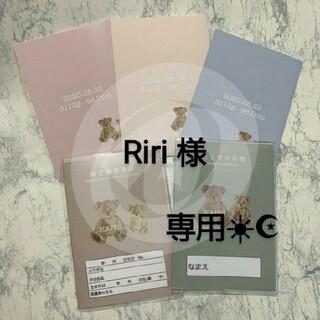 Riri様♡専用☀︎☪︎ ハンドメイド 母子手帳カバー(母子手帳ケース)