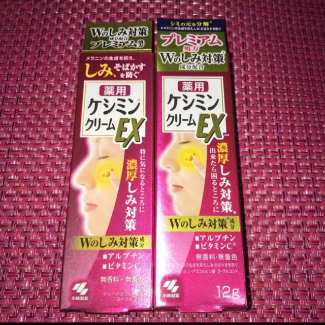 小林製薬(コバヤシセイヤク)の小林製薬 薬用ケシミンクリームEX 12g 2箱セット シミ・そばかすを防ぐ コスメ/美容のスキンケア/基礎化粧品(フェイスクリーム)の商品写真