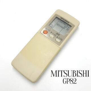 ミツビシ(三菱)のMITSUBISHI三菱 エアコン リモコン GP82(その他)