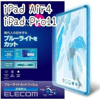 ELECOM - iPad Pro 11・Air 4 フィルム 反射防止 ブルーライトカット