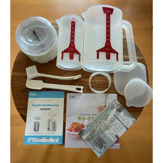 カイジルシ(貝印)の貝印 マルチブレンダーカップ2個 付属品3個 レシピ2部 おまけグラインダー(フードプロセッサー)