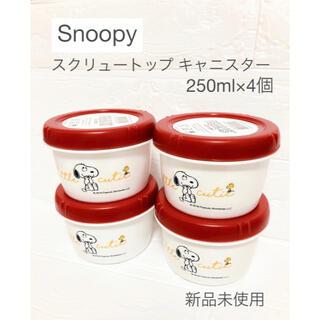 SNOOPY - スヌーピー キャニスター4個セット Snoopy  タッパー 岩崎工業