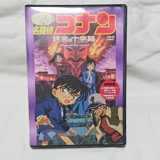 ショウガクカン(小学館)の劇場版名探偵コナン 迷宮の十字路DVD☆(アニメ)