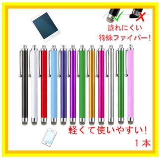 使いやすい タッチペン よく反応する 感度がよい ゲーム ビジネス スマホ 軽量(その他)