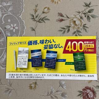 フィリップモリス(Philip Morris)のフィリップモリス たばこ引き換え券(タバコグッズ)