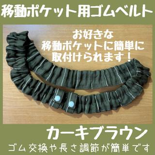 K2.カーキ ゴムベルト ( 移動ポケット 用)ウエストゴム/ウエストベルト(外出用品)