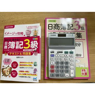 日商簿記3級 テキスト+問題集+電卓(資格/検定)