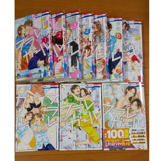 フラレガール 1~10巻(最新巻まで) 全巻セット(少女漫画)