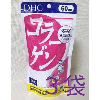 ディーエイチシー(DHC)のDHC コラーゲン 60日 3袋(コラーゲン)