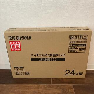 アイリスオーヤマ - テレビ アイリスオーヤマ 24型 新品 未開封