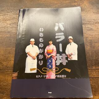 いきものがかり バラー丼 ピアノ楽譜(ポピュラー)