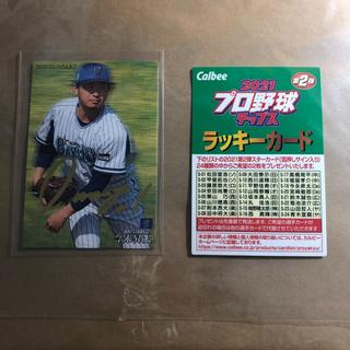横浜DeNAベイスターズ - プロ野球チップス2021 第2弾 ラッキーカード・今永昇太 等6枚セット