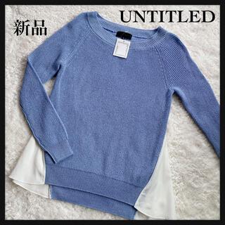アンタイトル(UNTITLED)の《新品》UNTITLEDアンタイトル サイド切り替え異素材ニット/セーター(ニット/セーター)