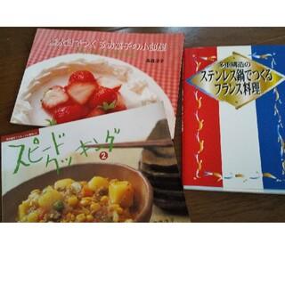 アムウェイ(Amway)のステンレス鍋用 料理レシピ 本(料理/グルメ)