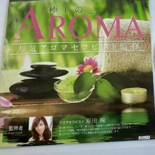 癒しのアロマCD3枚セット新品(ヒーリング/ニューエイジ)
