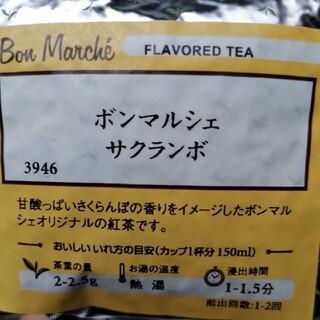 ルピシア(LUPICIA)のルピシア LUPICIA サクランボ 紅茶 フレーバーティー アイスティー (茶)