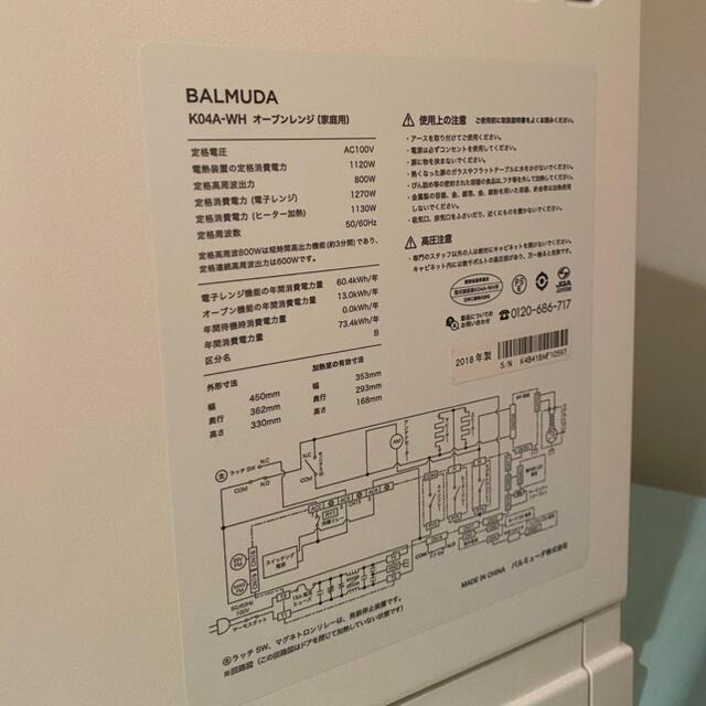 BALMUDA(バルミューダ)の[だーぴん様専用] バルムーダ オーブンレンジ スマホ/家電/カメラの調理家電(調理機器)の商品写真