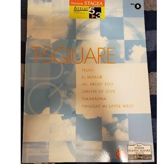 エレクトーン楽譜【T-SQUARE】5~3級(ポピュラー)