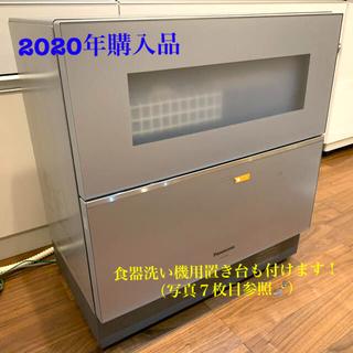 Panasonic - 本日限定価格 希少 パナソニック 食器洗い乾燥機 NP-TZ200-S