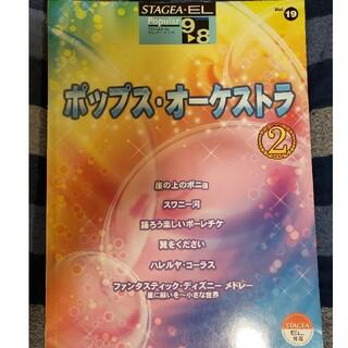 エレクトーン楽譜【ポピュラーシリーズ9~8級】(ポピュラー)