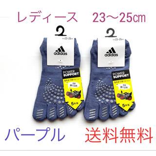 adidas - レディース【アディダス×福助】五本指ソックス滑り止め付き  2足セット