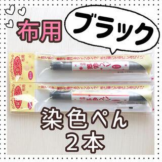 布に描ける❣️布用染色ペン《ブラック》2本セット 黒  リペア リメイク DIY(ペン/マーカー)