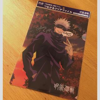 アサヒ飲料❤︎呪術廻戦❤︎五条悟❤︎つながるA4クリアファイル(クリアファイル)