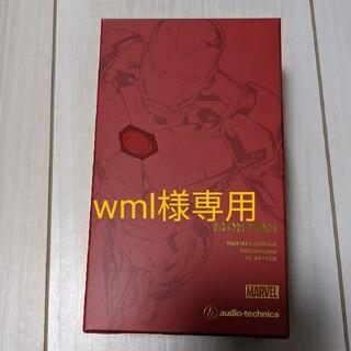audio-technica - 【新品】audio-technica ATH-MVL2 IRONMANモデル