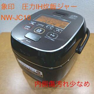 ゾウジルシ(象印)の象印 圧力IH炊飯ジャー NW-JC10(炊飯器)