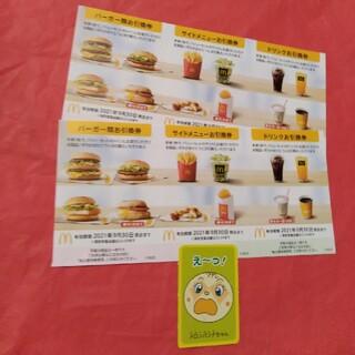 アンパンマン(アンパンマン)のメロンパンナちゃんのカード+マクドナルド 株主優待 2シート(カード)