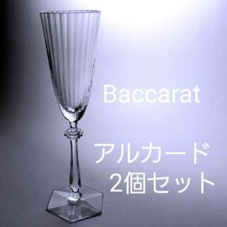 Baccarat - バカラ グラス アルカード シャンパンフルートグラス