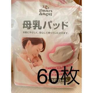 ニシマツヤ(西松屋)の母乳パッド60枚(母乳パッド)