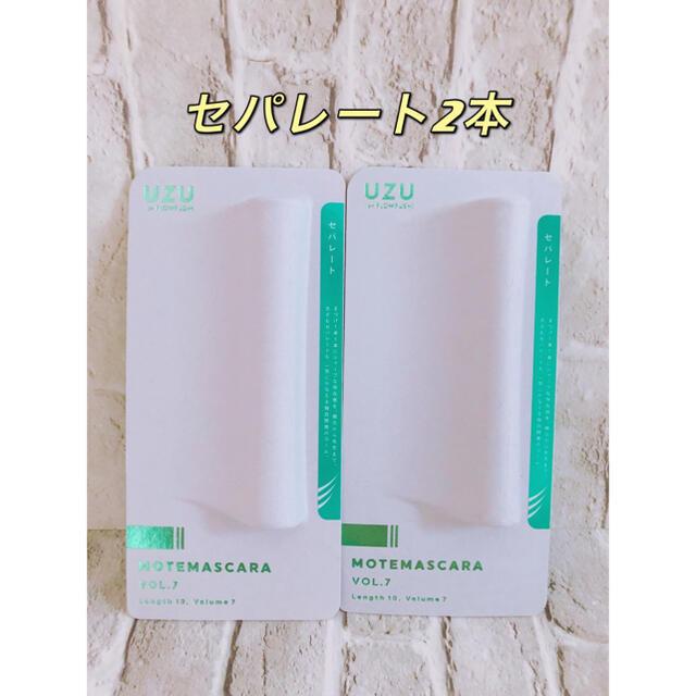 FLOWFUSHI(フローフシ)の【新品】UZU ウズ フローフシ モテマスカラ セパレート 2本  コスメ/美容のベースメイク/化粧品(マスカラ)の商品写真