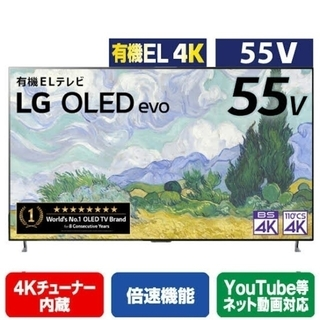 LG Electronics - LGエレクトロニクス 55V型4Kチューナー内蔵4K対応有機ELテレビ OLED