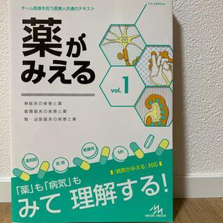 ガッケン(学研)の薬がみえる  vol.1(健康/医学)