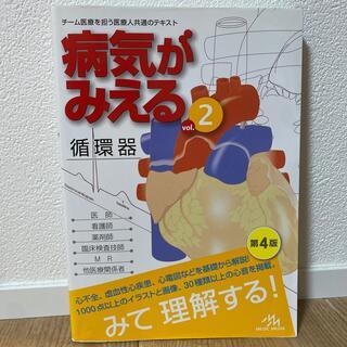 ガッケン(学研)の病気がみえる 循環器 改訂第4版(その他)