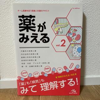 ガッケン(学研)の薬がみえる  vol.2(健康/医学)
