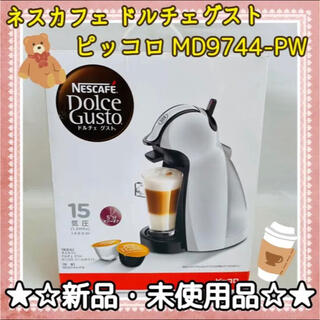 Nestle - ★☆新品・未使用☆★ネスカフェドルチェグスト ピッコロ MD9744