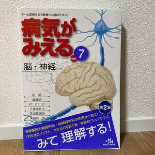 ガッケン(学研)の病気がみえる 脳神経 vol.7(健康/医学)