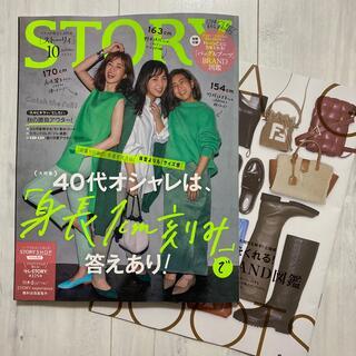 コウブンシャ(光文社)の雑誌 STORY 10月号 ストーリィ(ファッション)