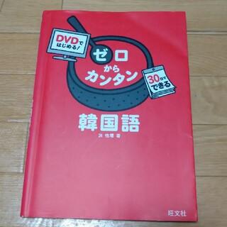 旺文社 - DVDではじめる!ゼロからカンタン韓国語