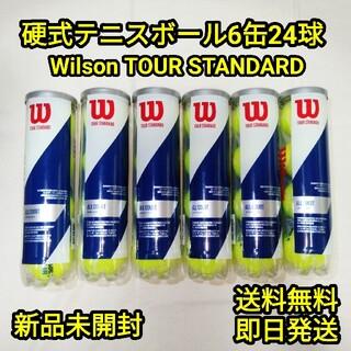 ウィルソン(wilson)の【新品未開封】硬式テニスボール6缶24球(ボール)